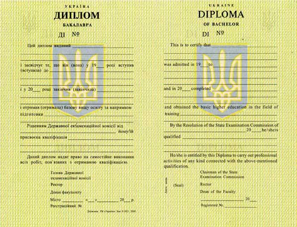 Образцы дипломов Диплом бакалавра для иностранного студента