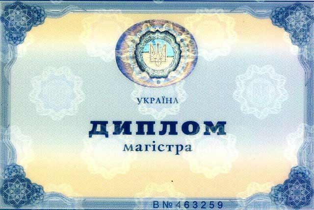 Образцы дипломов Диплом магистра 2000 2010 год