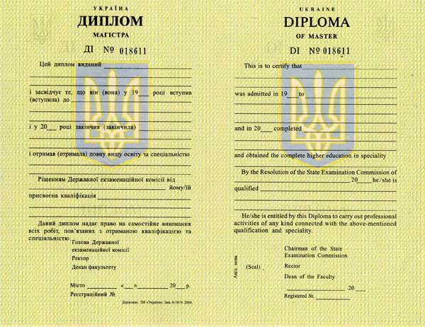 Образцы дипломов Диплом магистра для иностранного студента