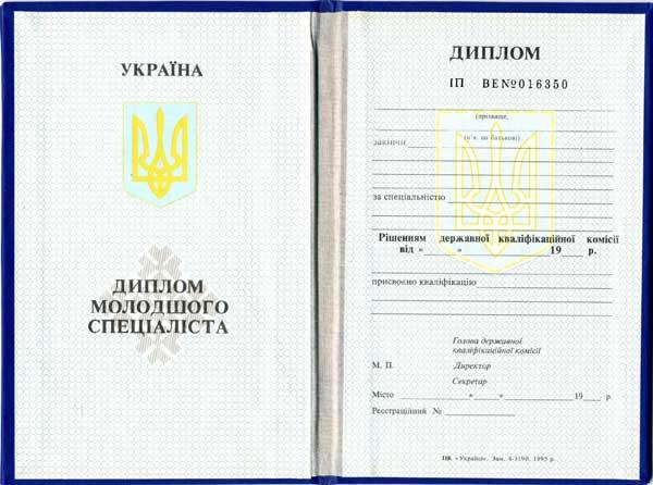 Образцы дипломов Диплом младшего специалиста до 1999 года