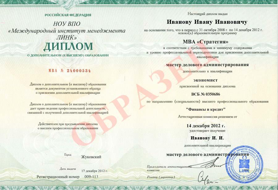 диплом установленного образца что значит